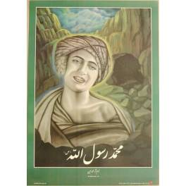 Young Prophet Muhammad Amin Picture & Spider Web on its Cave Poster
