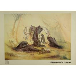Iran Islam Shia Ashura Afternoon ( After Martyrdom of Imam Husain A.S. ) Painting Poster